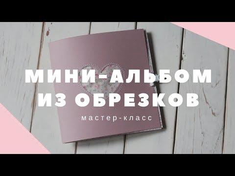 Как сделать мини-альбом из обрезков бумаги своими руками