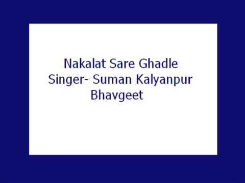 Nakalat Sare Ghadle- Suman Kalyanpur (Bhavgeet)