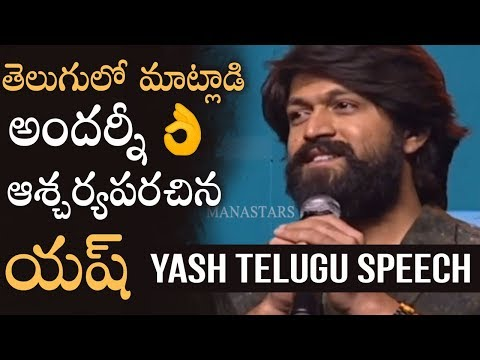 Rocking Star Yash Superb Telugu Speech @ KGF Pre Release Event | Manastars