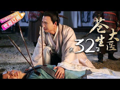 陸劇-蒼生大醫-EP 32