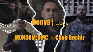 Download Mon3em Dmc ft. Cheb bechir - Ya Denya | يا دنيا 3Gp Mp4