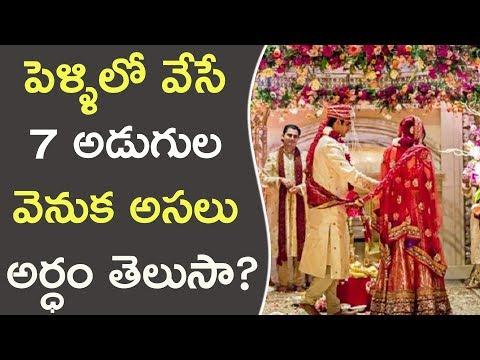 పెళ్ళిలో వేసే 7 అడుగుల వెనుక అసలు అర్ధం తెలుసా? || Hidden Meaning For 7 Steps In Hindu Marriage!