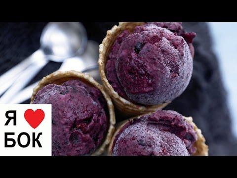 Мороженое с ягодами в домашних условиях рецепт 726