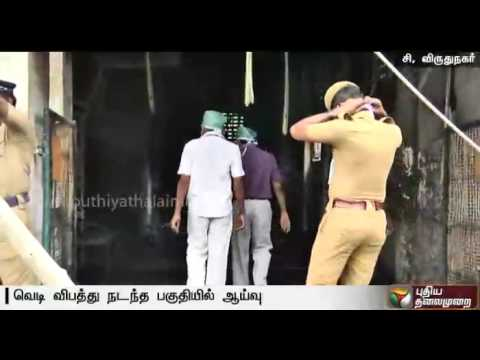 Central Explosive Department inspects Sivakasi Firework Factory accident spot