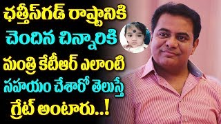 Minister KTR Helps to Chattisgarh Baby's Treatment | Telangana IT Minister KTR | TTM