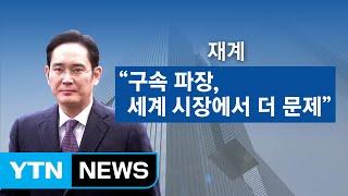 """""""이재용 구속은 글로벌 파장""""...재계 초긴장 / YTN (Yes! Top News)"""