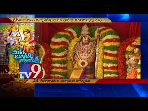 Sita Rama Kalyanam || Lord Rama To Wed Sitha In Bhadrachalam - TV9