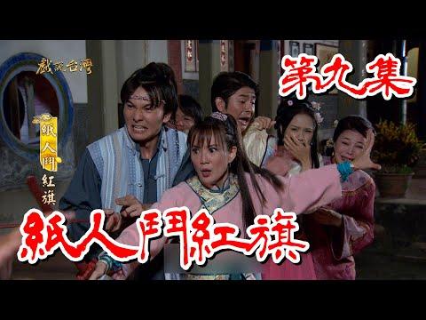 台劇-戲說台灣-紙人鬥紅旗-EP 09