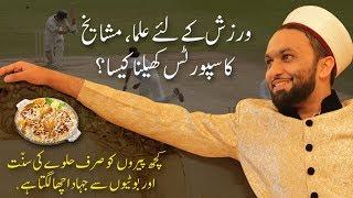 download lagu Sports In Islam  Pir Saqib Shaami gratis