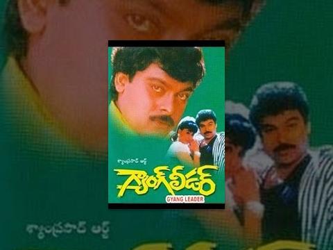 Gang Leader Full Movie    Chiranjeevi & Vijayashanti    Hd video