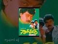 Gang Leader Full Movie : Chiranjeevi & Vijayashanti : HD thumbnail