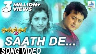 Saath De Tu Mala Song Video - Mumbai Pune Mumbai 2 | Latest Marathi Songs 2015 | Swapnil, Mukta