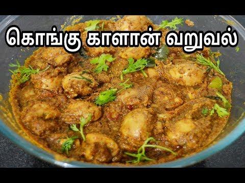 Kongu Special  Mushroom Varuval|கொங்குநாடு காளான் வருவல்|Savithri Samayal