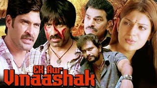 Ek Aur Vinaashak | Full Movie | Neninthe | Ravi Teja | Siya | Hindi Dubbed Movie