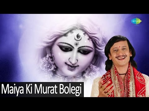 Maiya Ki Murat Bolegi | Video Song | Kumar Vishu | Mata Bhajans | Ek Baar Bol Jai Mata Ki video