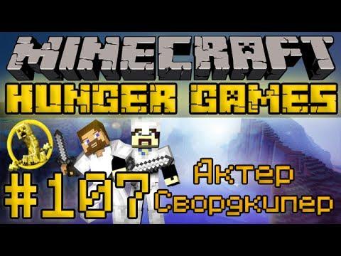 Голодные Игры #107 - Актер Свордкипер - Minecraft Hunger Games