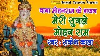मोहन राम के भजन : मेरी सुन लो मोहन राम दास तेरी पुजा करें || Rakesh Kala || Baba Mohan Ram Bhajan