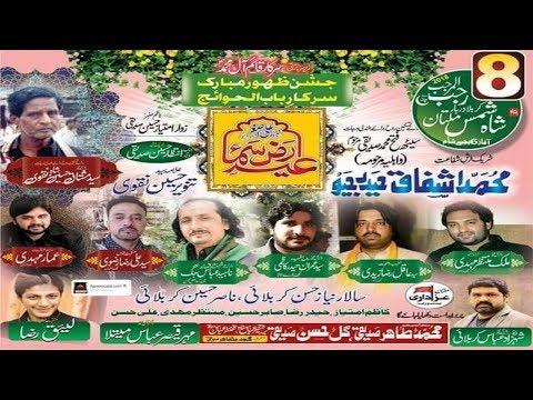 Live Jashan 8 Rajab 2018 | Bani e Jashan | Gull Hassan | Darbar SHah SHams Multan |