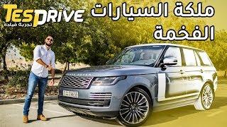 رنج روفر فوج 2019 Range Rover Vogue