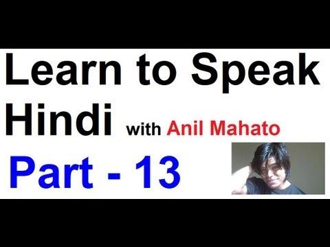 Learn to Speak Hindi 13 - Wow, Wow !