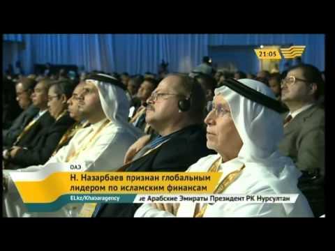 В рамках 10-го всемирного исламского экономического форума в дубае состоялась церемония награждения президента