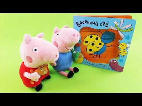 ✿ Весенний сад - Свинка Пеппа и Книжки малышки - Читаем вместе