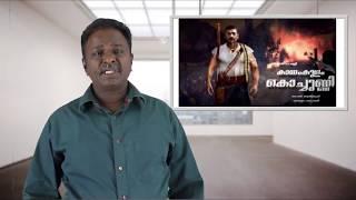 Kayamkulam Kochunni Review - Mohan Lal, Nivin Pauly - Tamil Talkies