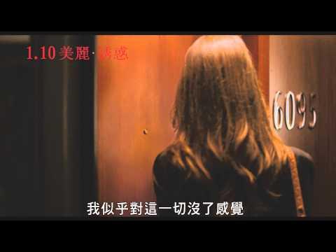 《美麗.誘惑》預告 [青春肉體篇] 本屆坎城影展競賽片 法國大師歐容情慾新作