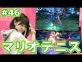 【ゲーカツ】Switch『マリオテニス エース』で本格テニスバトル! #46