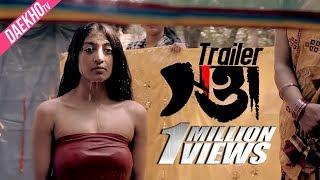 Swatta | Trailer | Shakib Khan | Paoli Dam | Bangla new movie 2017