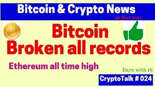 News Bitcoin & Crypto 26 Nov17, Bitcoin broken all record, ether all time high, और ने भी लगाई छलांग