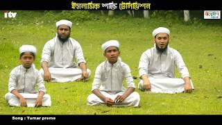Tumar Preme by Joshim Bin Khalil New Bangla Islamic Gojol Official Video 2017 bd itv.com