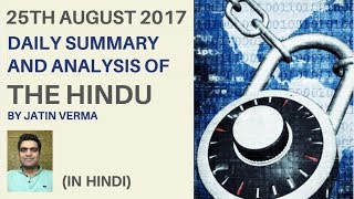 Hindu News Analysis in Hindi for 25th August 2017 By Jatin Verma