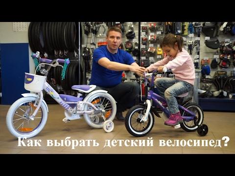 Детские велосипеды | Как выбрать детский велосипед от 3 лет по росту?