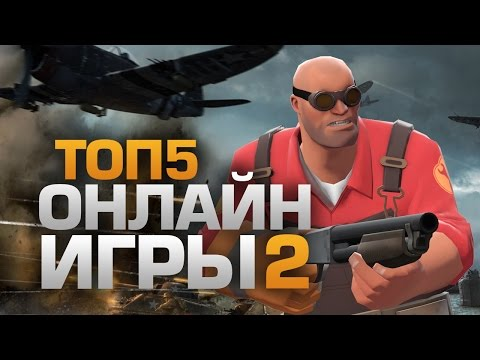 ТОП5 ОНЛАЙН ИГР часть 2