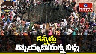 కన్నీళ్లు తెప్పియ్యవోతున్న నీళ్లు | Water Problems In Feature | Jordar News  | hmtv