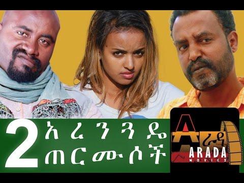 Ethiopian Movie - Hulet Arenguade Termusoch 2016 (ሁለት አረንጏዴ ጠርሙሶች ሙሉ ፊልም)