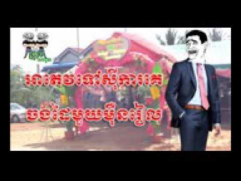 Ah Tev-Ah Tev Join Wedddding-by The Troll Cambodia,Khmer funny Video,Ep1