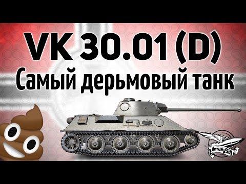 VK 30.01 (D) - Самый дерьмовый танк игры - Гайд