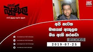 Neth Fm Balumgala | 2019-07-25