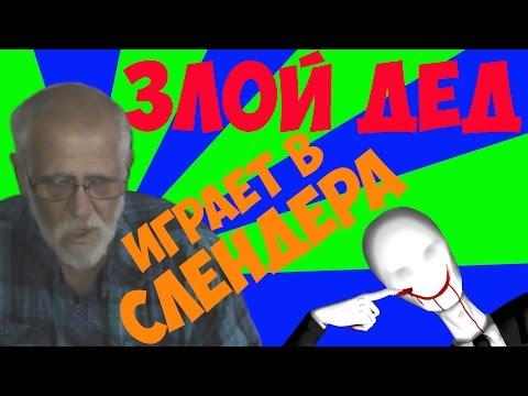 Злой ДЕД играет в СЛЕНДЕРА