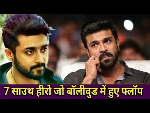 Top7 South Superstar Who Flop In Bollywood | Ramcharan, Nagarjun, Suriya, Dhanush, Chiranjeevi