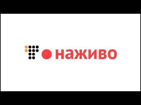 #Громадське / наживо