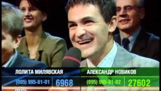 «К барьеру»: Александр Новиков и Лолита Милявская