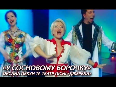 «У сосновому борочку»: О. Пекун та Театр пісні «Джерела»