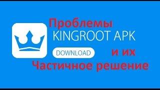 Root-права. Проблемы и решение с KingRoot на Meizu