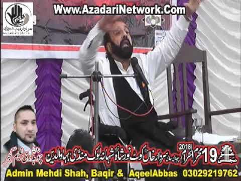 Allam Muhammad Abbas Qumi 19 Muharram 2018 Kot Noor Shah Mandi Bhawalddin