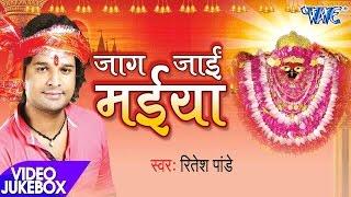 सुपरहिट देवी गीत 2017 - Jaag Jayi Maiya - Ritesh Pandey - Video JukeBOX - Bhojpuri Devi  Bhajan