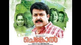 House Full - Chenkol | Full Malayalam Movie | Mohanlal Hit Movie