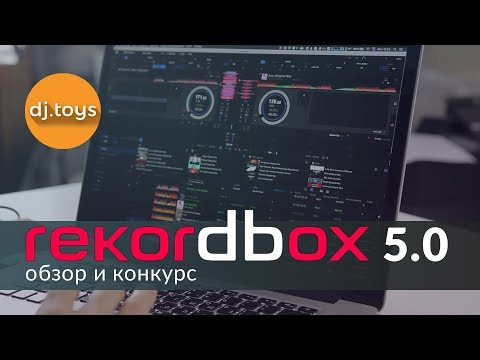 REKORDBOX DJ 5 ОБЗОР И НОВЫЕ ФУНКЦИИ / DJTOYS